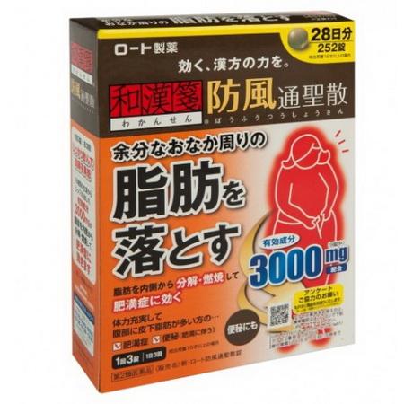 Японские таблетки для похудения Бофусан