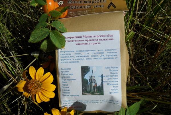 Монастырский сбор Свято-Елисаветинского монастыря