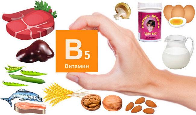 Продукты с витамином B5