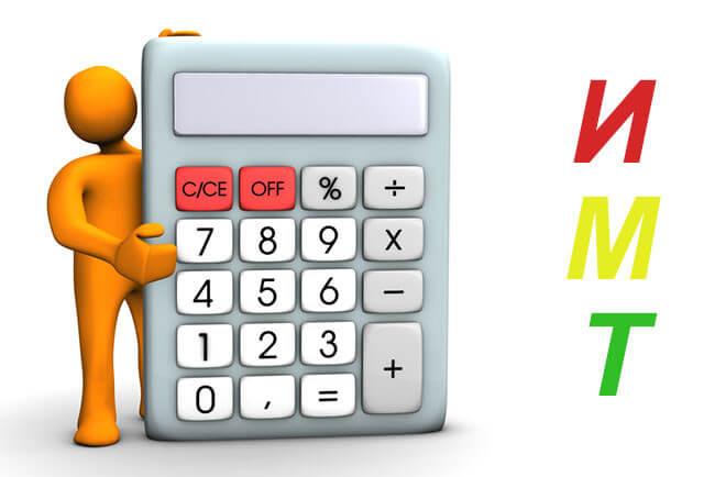 Расчёт имт по формуле кетле определяем норму и отклонения с учётом возраста