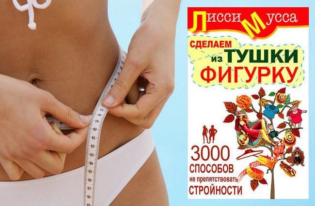 3 000 способов не препятствовать стройности
