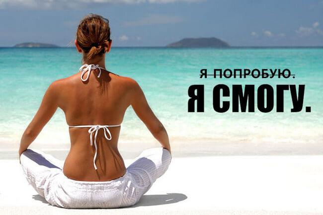 Аффирмации на похудение и здоровье