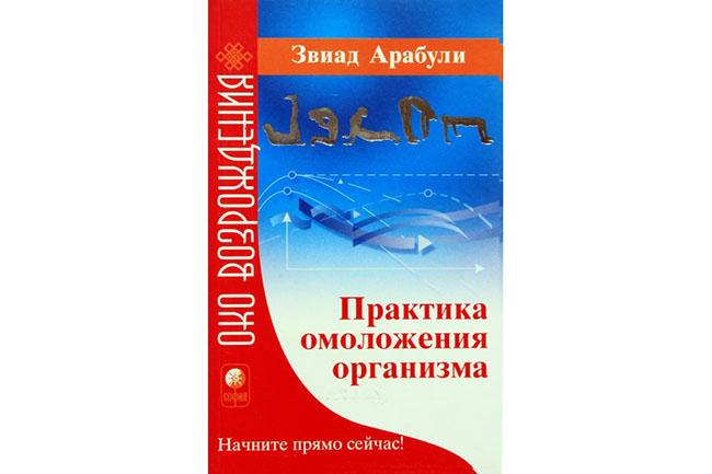 Книга Звиада Арабули Практика омоложения организма. Система Хаду